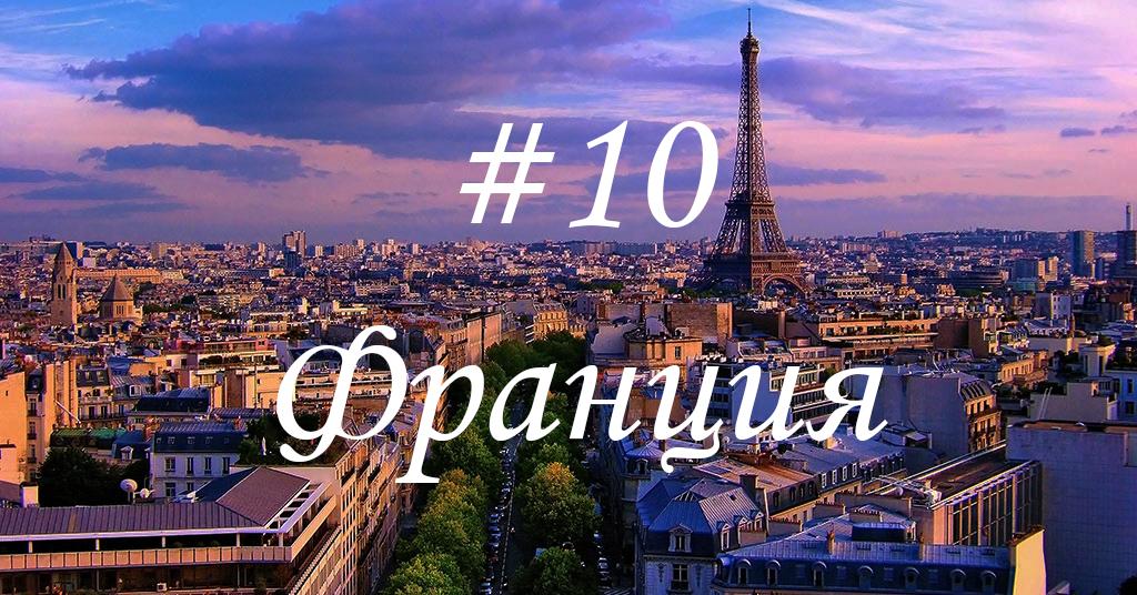 Франция 10 фото
