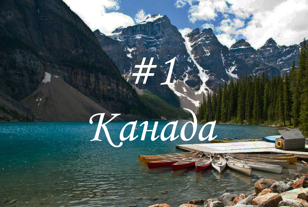 Канада озеро фото