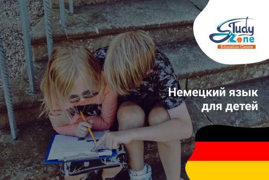 Немецкий для детей минск