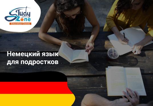 Немецкий для подростков